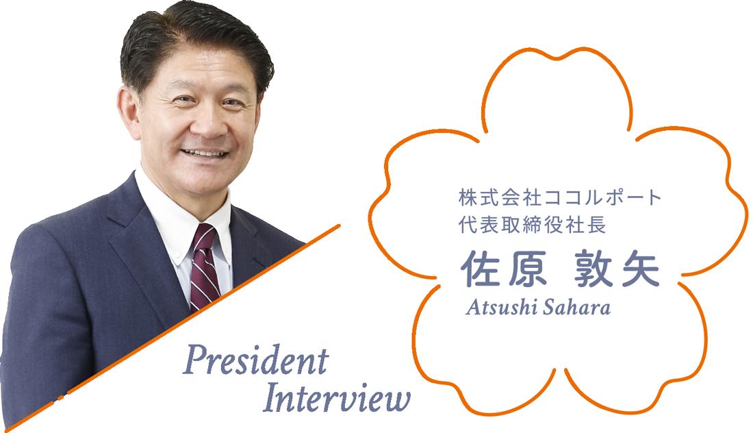 株式会社ココルポート 代表取締役社⻑ 佐原 敦⽮ Atsushi Sahara