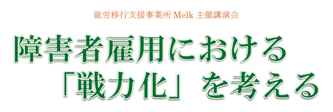講演会:障害者雇用における 「戦力化」を考える(神奈川県)