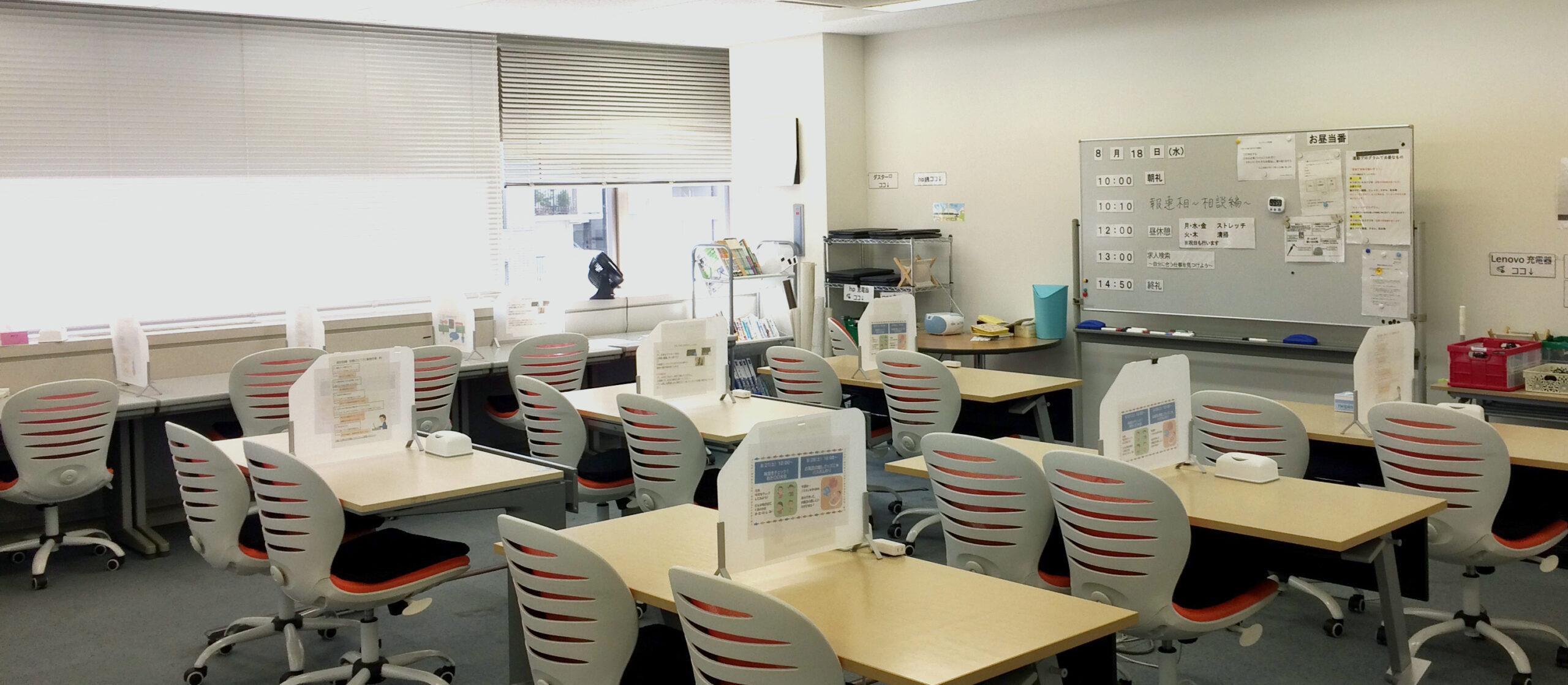 就労移行支援事業所本厚木Office