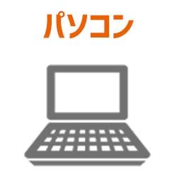 就労移行支援 パソコン