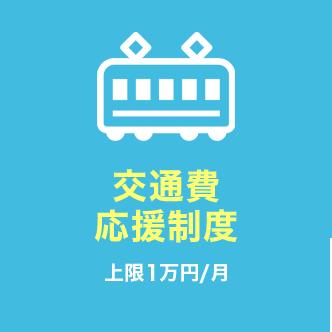 交通費応援制度 上限1万円/月