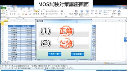 MOS試験対策講座画面