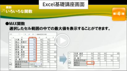 Excel基礎講座画面