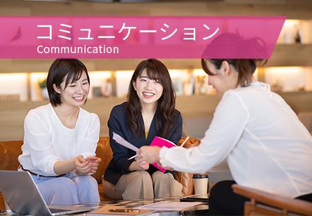 コミュニケーション Communication