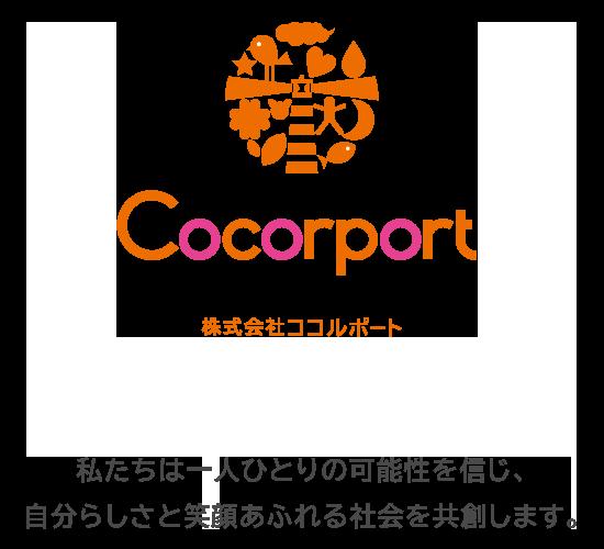 株式会社ココルポート 私たちは一人ひとりの可能性を信じ、 自分らしさと笑顔あふれる社会を共創します。