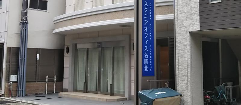 就労移行支援事業所名古屋駅Office