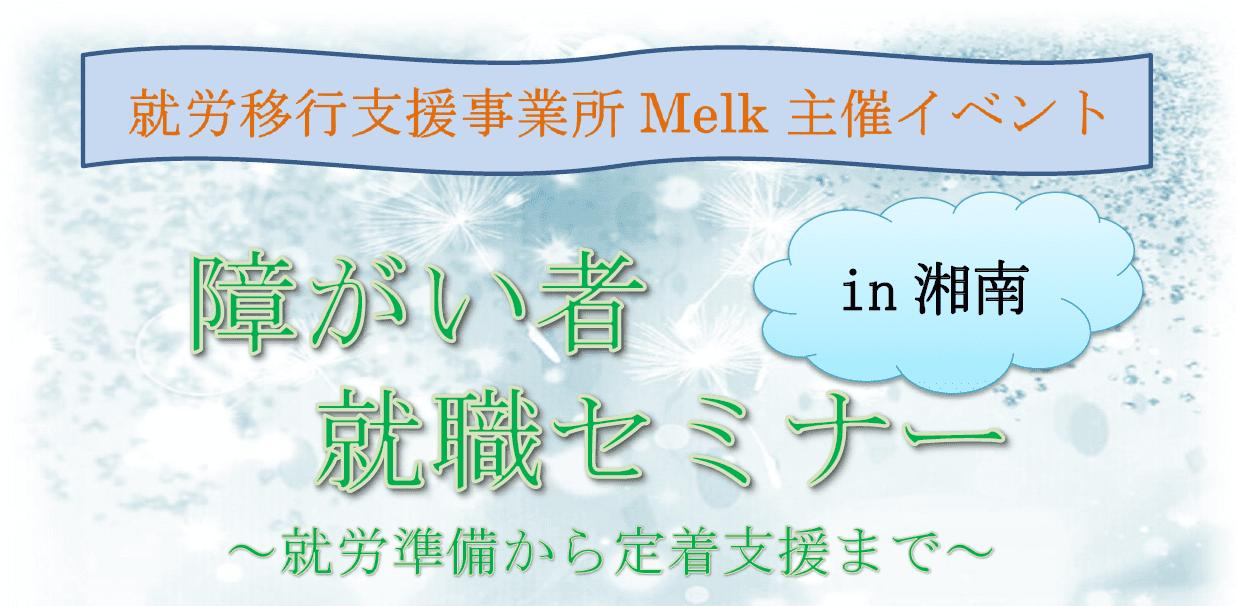 6月23日障がい者就職セミナー(in湘南)